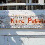 taverna-kyra-pothiti-schoinousa-DSC_0962
