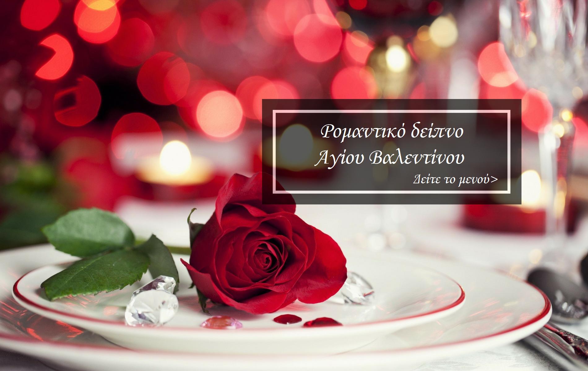 Ρομαντικό Δείπνο Αγίου Βαλεντίνου